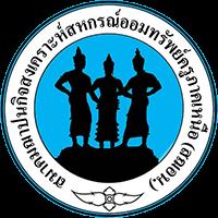 ตรวจสอบรายชื่อสมาชิกสมาคมฌาปนกิจสงเคราะห์สหกรณ์ออมทรัพย์ครูภาคเหนือ (สฌอน.) รอบที่ 1-3/2563